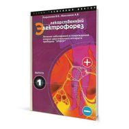 Книга о пользе электрофореза